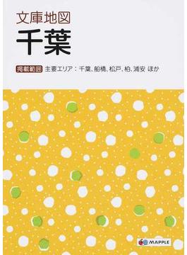文庫地図千葉 主要エリア:千葉、船橋、松戸、柏、浦安ほか 6版