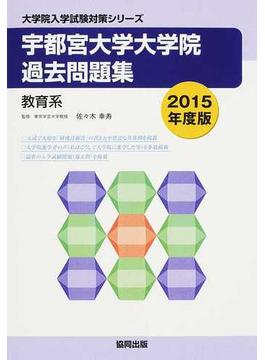 宇都宮大学大学院過去問題集 教育系 2015年度版