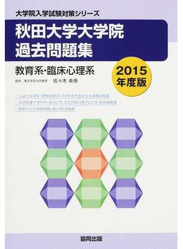 秋田大学大学院過去問題集 教育系・臨床心理系 2015年度版
