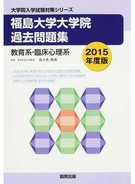 福島大学大学院過去問題集 教育系・臨床心理系 2015年度版