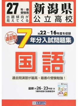 新潟県公立高校7年分入試問題集国語 27年春受験用