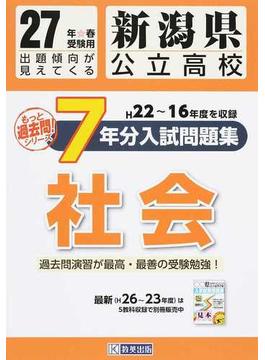 新潟県公立高校7年分入試問題集社会 27年春受験用