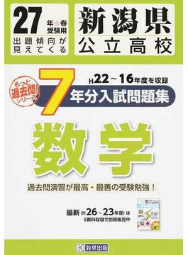 新潟県公立高校7年分入試問題集数学 27年春受験用
