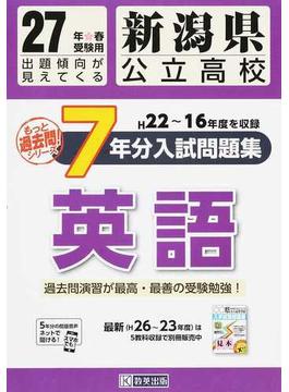 新潟県公立高校7年分入試問題集英語 27年春受験用
