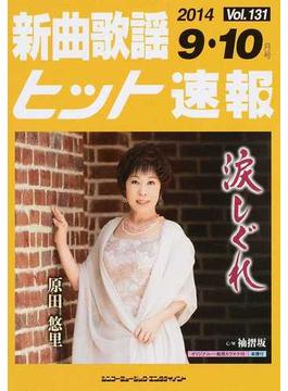 新曲歌謡ヒット速報 Vol.131(2014−9・10月号)