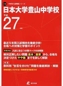 日本大学豊山中学校 27年度用