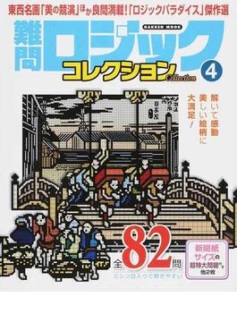 難問ロジックコレクション 4(学研MOOK)