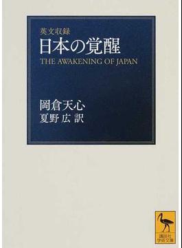 日本の覚醒 英文収録(講談社学術文庫)