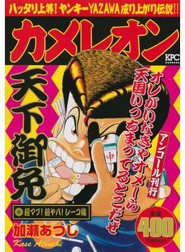 カメレオン 超マブ!超ヤバ!レーコ編 アンコール刊行 (講談社プラチナコミックス)