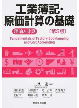 工業簿記・原価計算の基礎 理論と計算 第3版