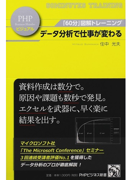 データ分析で仕事が変わる(PHPビジネス新書)