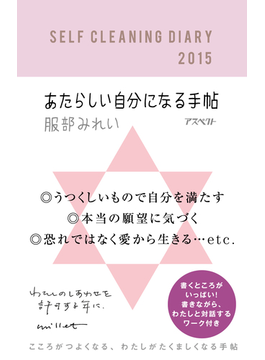 DIARY2015 あたらしい自分になる手帖 SELF CLEANING DIARY 2015