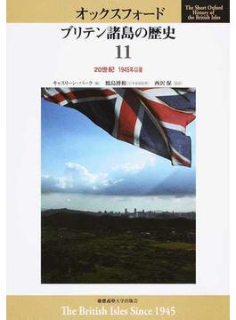 オックスフォード ブリテン諸島の歴史 11 20世紀