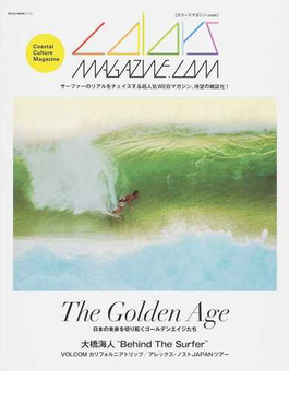 カラーズマガジン.com Coastal Culture Magazine No.1 日本サーフシーンの最前線(NEKO MOOK)