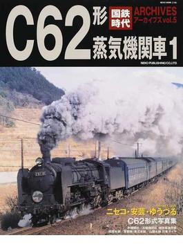国鉄時代ARCHIVES vol.5 C62形蒸気機関車 1(NEKO MOOK)