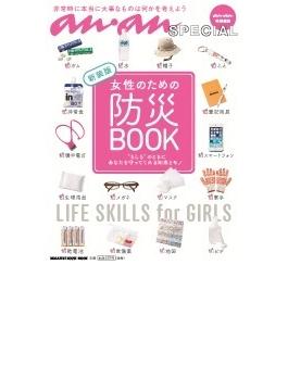 """女性のための防災BOOK """"もしも""""のときにあなたを守ってくれる知恵とモノ 新装版(マガジンハウスムック)"""
