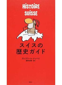 スイスの歴史ガイド