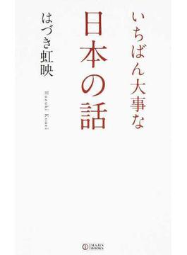 いちばん大事な日本の話