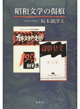 昭和文学の傷痕