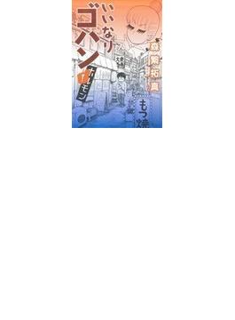 いいなりゴハン (YOUNG JUMP COMICS X) 2巻セット(ヤングジャンプコミックス)