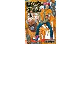 ロック&ジェム(プレイコミック・シリーズ) 2巻セット
