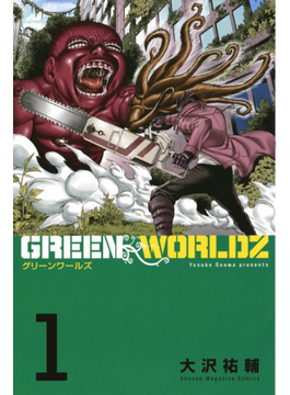 GREEN WORLDZ(週刊少年マガジンKC) 8巻セット(少年マガジンKC)