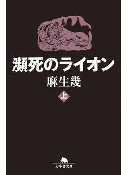 【期間限定価格】瀕死のライオン(上)
