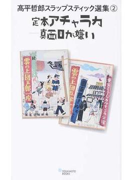 高平哲郎スラップスティック選集 2 定本アチャラカ