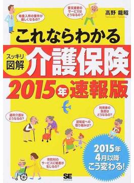 これならわかる〈スッキリ図解〉介護保険 2015年速報版