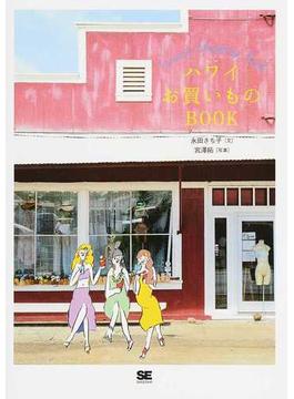 ハワイお買いものBOOK