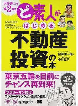 ど素人がはじめる不動産投資の本 100万円台の自己資金で大家さんになろう 第2版!