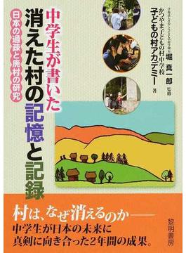中学生が書いた消えた村の記憶と記録 日本の過疎と廃村の研究