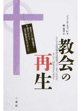 教会の再生 どこで主流教会は間違ってしまったのか、そして、何をなすべきか? 欧米キリスト教の衰退と再生へのヒント日本の教会が学ぶべきこと!