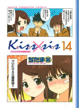 DVD付き Kiss×sis 限定版 14