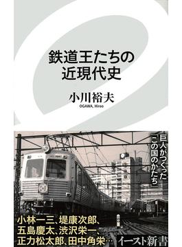 鉄道王たちの近現代史(イースト新書)