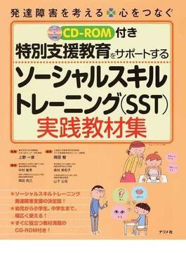 特別支援教育をサポートするソーシャルスキルトレーニング〈SST〉実践教材集