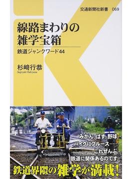線路まわりの雑学宝箱 鉄道ジャンクワード44(交通新聞社新書)