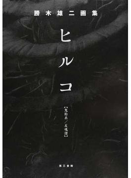 ヒルコ 鬼胎系/反魂譚 勝木雄二画集