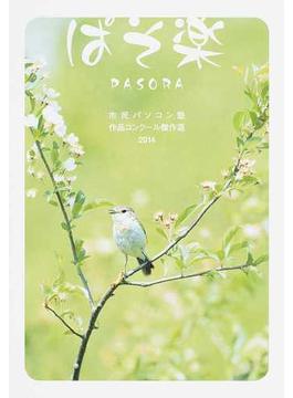 ぱそ楽 市民パソコン塾作品コンクール傑作選 2014