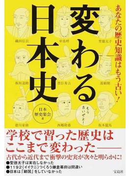 あなたの歴史知識はもう古い!変わる日本史
