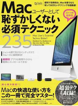 Macユーザーとして恥ずかしくない必須テクニック235 Macユーザー必携の一冊! 2014年最新版