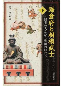 鎌倉府と相模武士 下 関東の大乱から戦国の時代へ