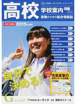 学校案内がくあん 高校受験のための総合情報誌 2015神奈川県版