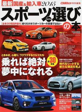 最新国産&輸入車スポーツモデル選びの本 2015 走りだけがスポーツカーの真価ではない30項目評価データブック(CARTOPMOOK)