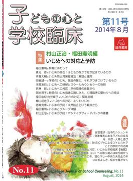 子どもの心と学校臨床 第11号(2014年8月) 特集いじめへの対応と予防