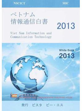 ベトナム情報通信白書 2013