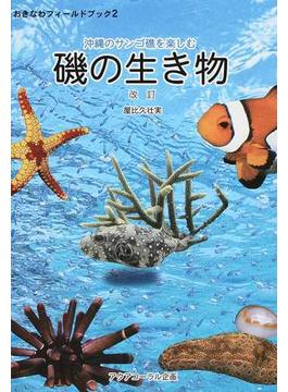 沖縄のサンゴ礁を楽しむ磯の生き物 改訂