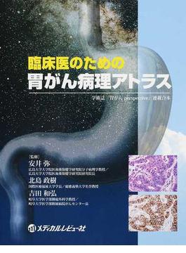 臨床医のための胃がん病理アトラス 学術誌『胃がんperspective』連載合本