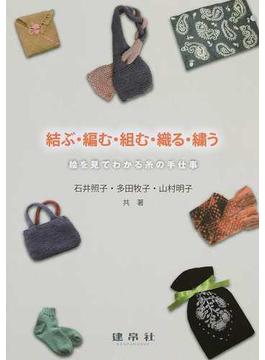 結ぶ・編む・組む・織る・繡う 絵を見てわかる糸の手仕事