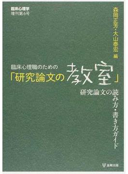 臨床心理職のための「研究論文の教室」 研究論文の読み方・書き方ガイド